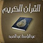 القرآن الكريم - عبدالباسط icon