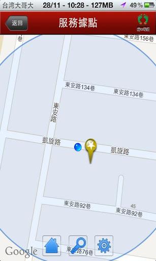 【免費生活App】俊達行動APP-APP點子