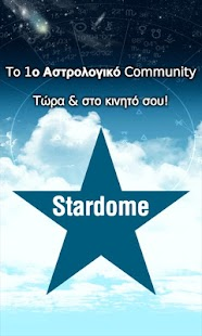 Stardome*- screenshot thumbnail