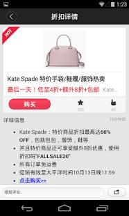 北美省钱快报 - DealMoon- screenshot thumbnail