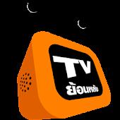 TV ย้อนหลัง