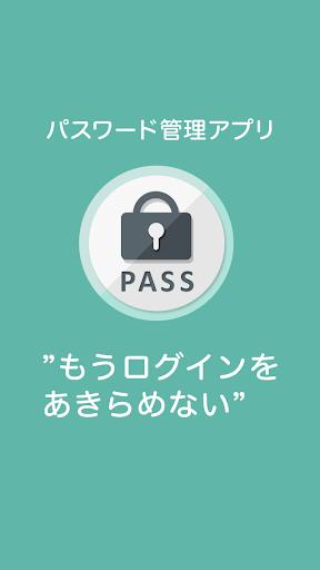 パスワード管理 PassREC パスレコ ID管理に最適!