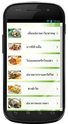 เมนูปิ้ง สูตรอาหารไทย