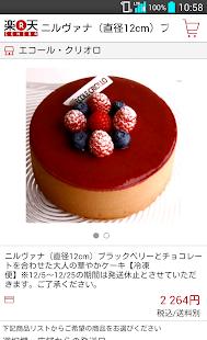 楽天市場 ショッピングアプリ - screenshot thumbnail