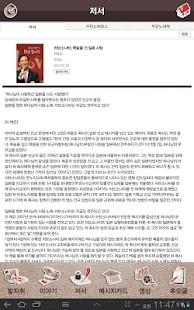 하용조 목사- screenshot thumbnail
