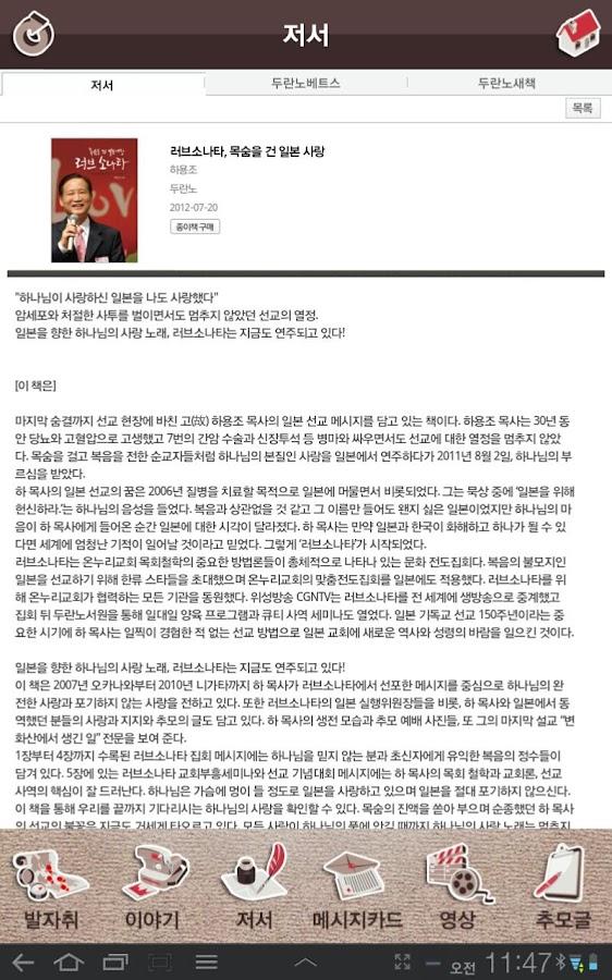 하용조 목사- screenshot