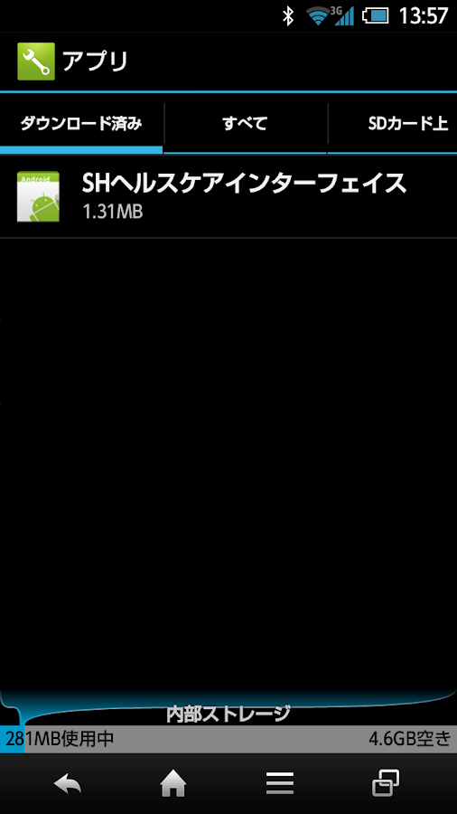 SHヘルスケアインターフェイス- screenshot