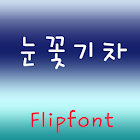 SJSnowtrain Korean Flipfont icon