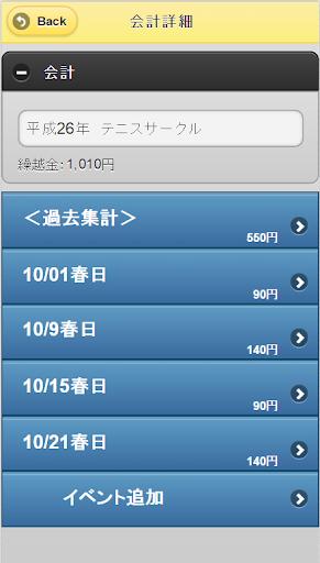 無料财经Appの簡単会計|HotApp4Game