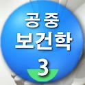 공중보건학 핵심정리3(유료) icon