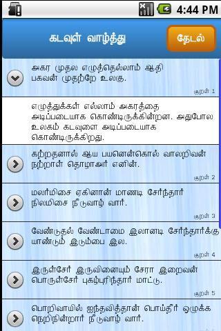 1330 thirukkural in tamil with meaning in pdf staffwrap.