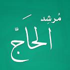 مرشد الحاج icon