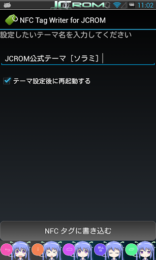 NFC Tag Writer for JCROM