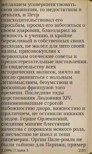 Арап Петра Великого - А.Пушкин