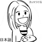 Kakkotsukeru - japanese hear