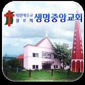 생명중앙교회