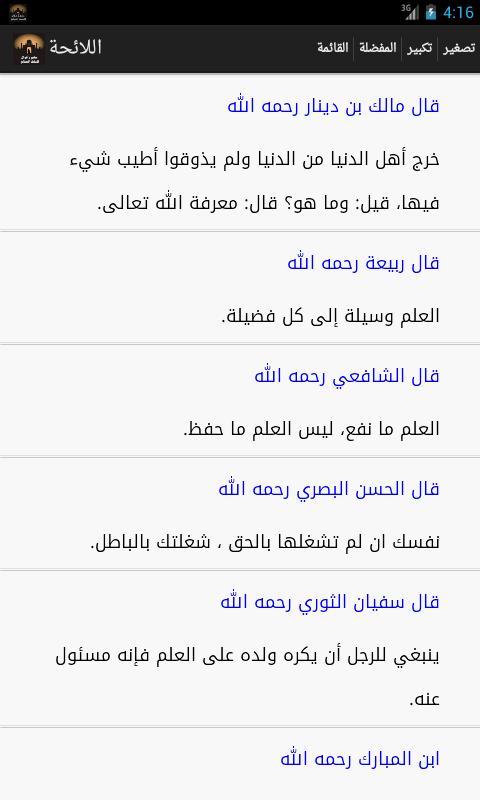 حكم وأقوال السلف الصالح - screenshot