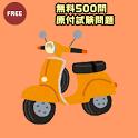 無料500問原付免許試験問題集 icon