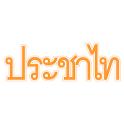 Prachatai Breaking News icon