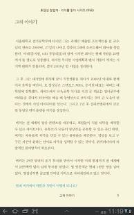 호창성 창업자 - 리더를 읽다 시리즈 (무료) - screenshot thumbnail