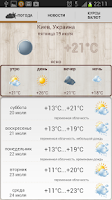 Screenshot of Инфо Украина: Погода, Новости