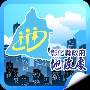彰化縣地政M服務 工具 App LOGO-APP開箱王
