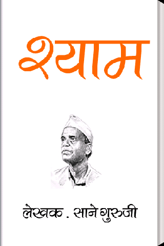 Shyam - Sane Guruji in Marathi