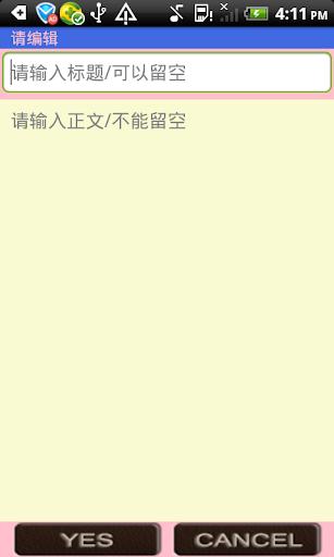 【免費工具App】筆記本-APP點子