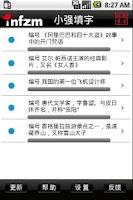 Screenshot of Chinese Crossword Lite-小强填字