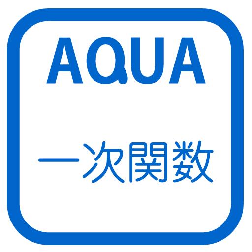 方程式とグラフ さわってうごく数学「AQUAアクア」 LOGO-APP點子