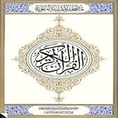 AL-QUR'ANULKARIM