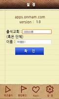 Screenshot of OX성경퀴즈 - OX bible qiuze