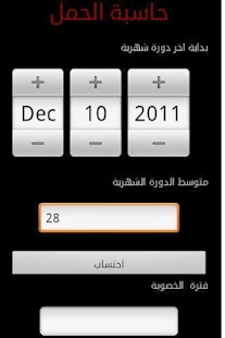 ‫حاسبة الحمل Pregnancy Calc‬‎- screenshot thumbnail