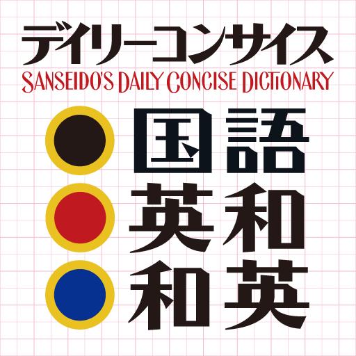 デイリーコンサイス国語・英和・和英辞典(三省堂) 書籍 App LOGO-硬是要APP