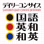 Daily concise language, English-Japanese, Japanese-English Dictionary (Sanseido) APK icon