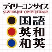 デイリーコンサイス国語・英和・和英辞典(三省堂)