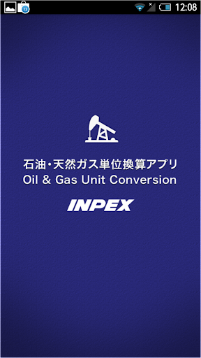 石油・天然ガス単位換算アプリ(国際石油開発帝石 株 )
