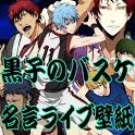 黒子のバスケ ライブ壁紙&名言集(540×960ドット用) icon