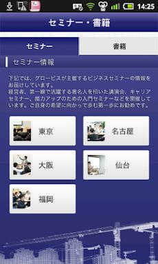 グロービスキャリア戦略アプリのおすすめ画像5