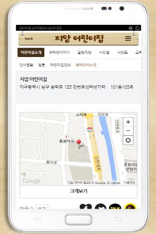 【免費通訊App】지암 어린이집, 지암-APP點子