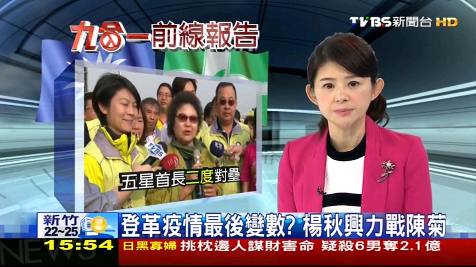 台灣好直播電視 - screenshot