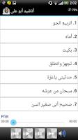 Screenshot of Anachid Abo Ali