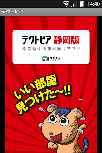 テクトピア静岡版 希望物件情報お届けアプリ