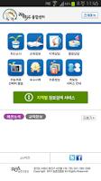 Screenshot of 귀농귀촌 종합센터