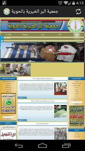Birr Charity Society Bahoih