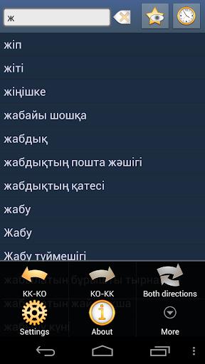 Казахско Корейский Словарь