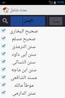 Screenshot of Hadith Library