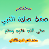 Description Prophet's prayer