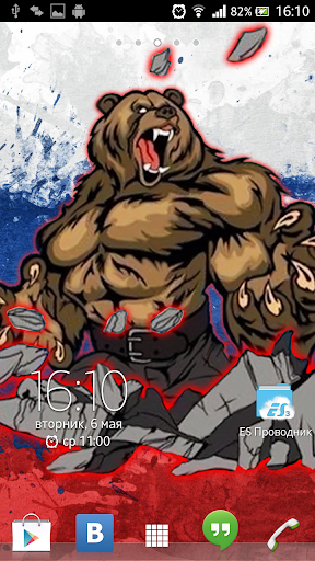 Russian Bear Live Wallpaper