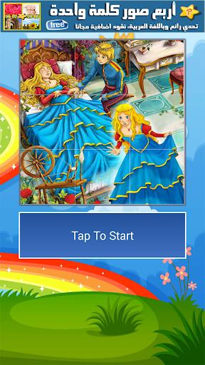 玩免費解謎APP|下載公主故事拼图的图像 app不用錢|硬是要APP